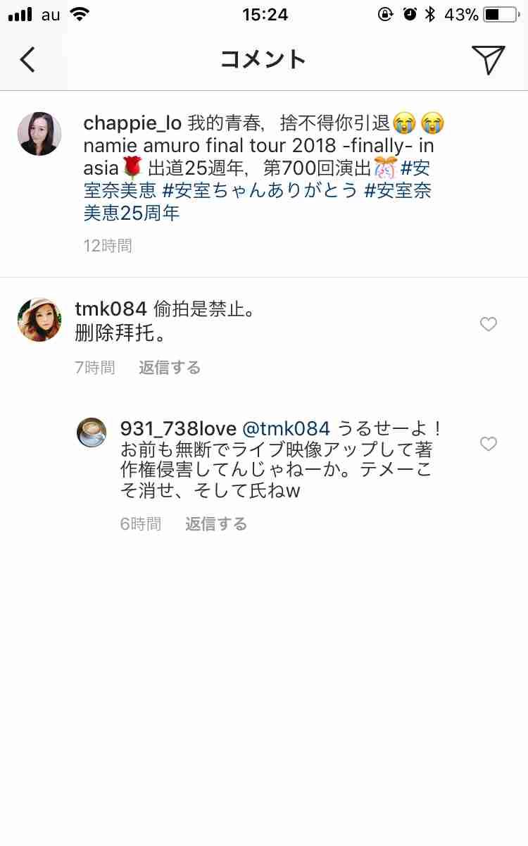 安室奈美恵の中国公演 リハの盗撮動画が流出し一時公演中止の危機も?