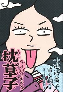 【紫式部】ヒマだから架空の大河ドラマ「藤原道長」のキャストを考えよう【清少納言】