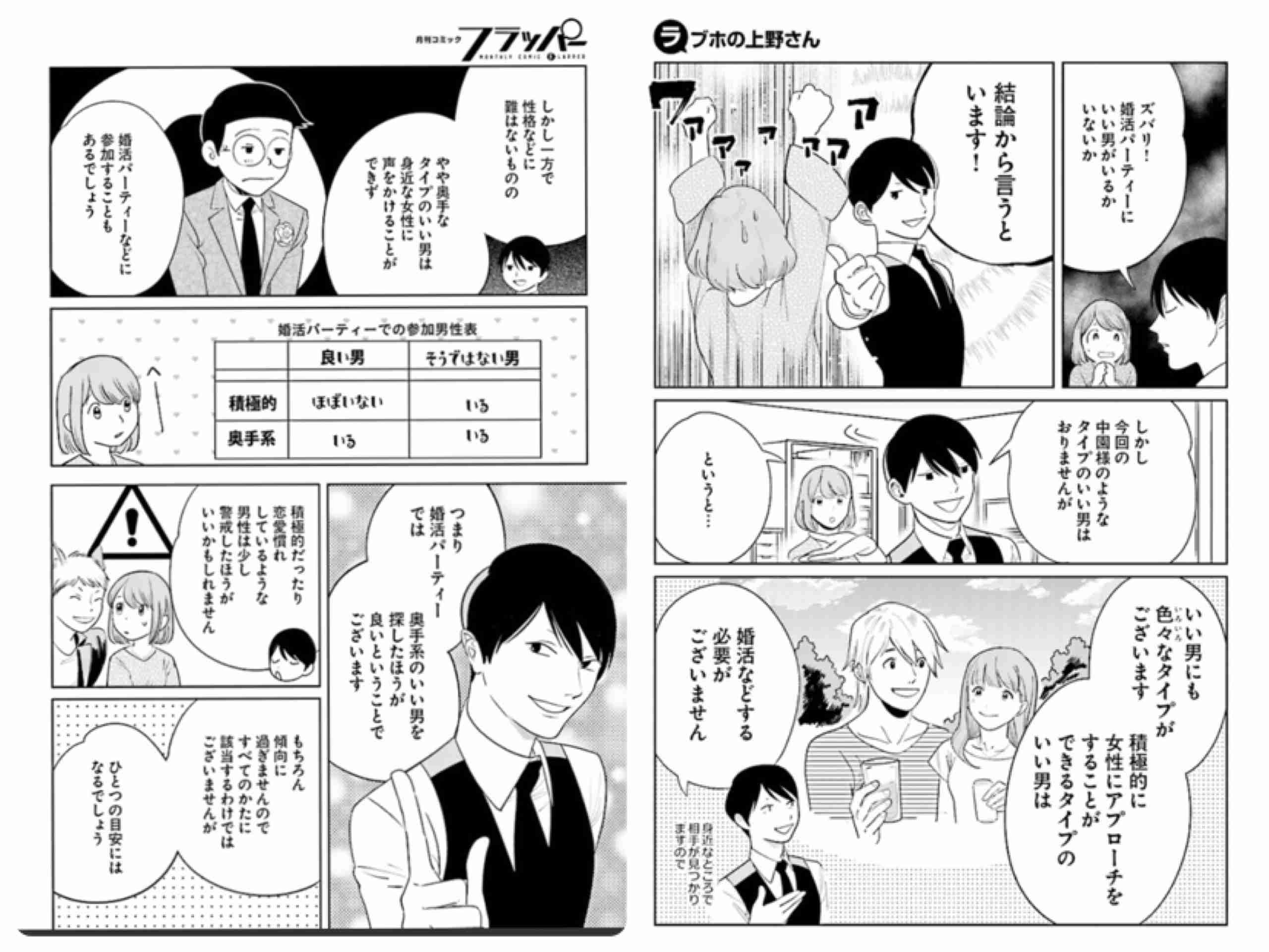 【3月】婚活総合トピ