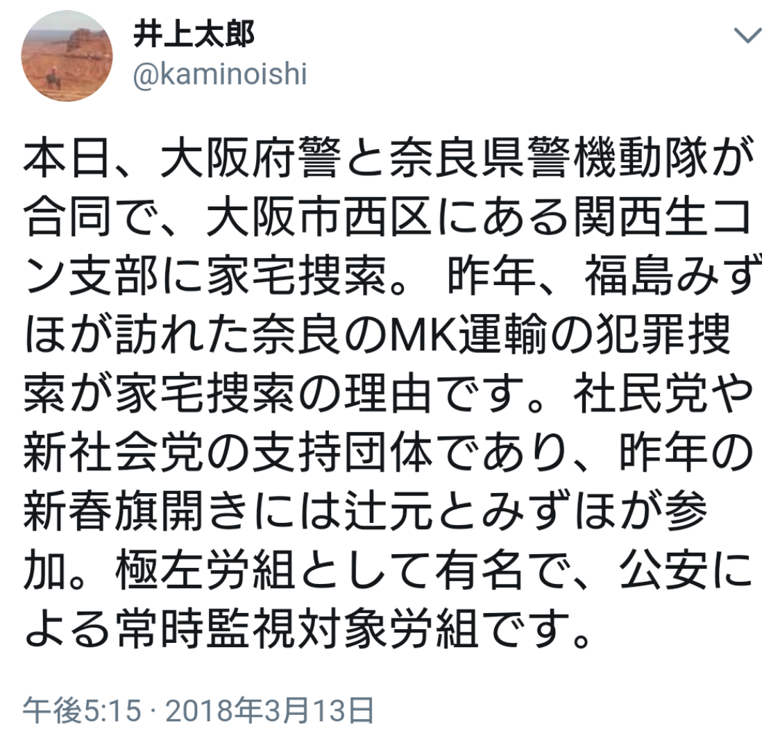 安倍昭恵氏、「野党のバカげた質問ばかり」に「いいね!」