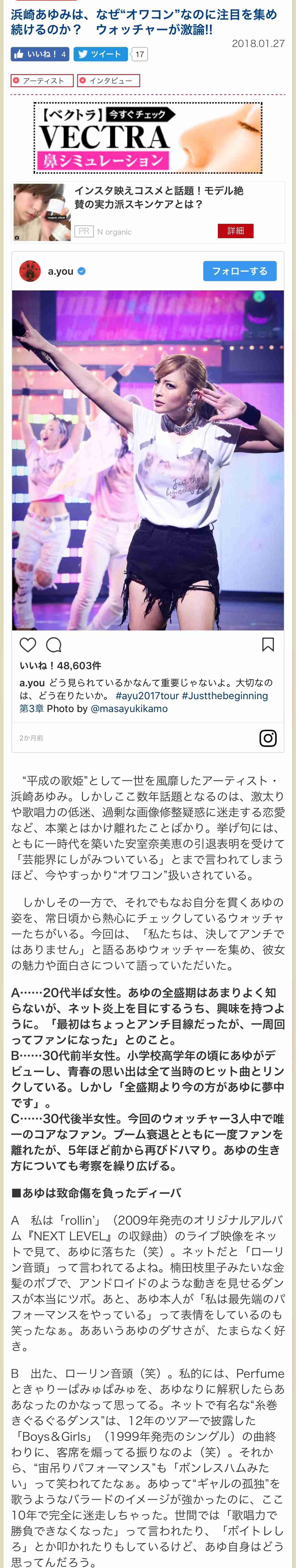 浜崎あゆみ、アリーナツアーの豪華パンフをチラ見せ公開でファン歓喜