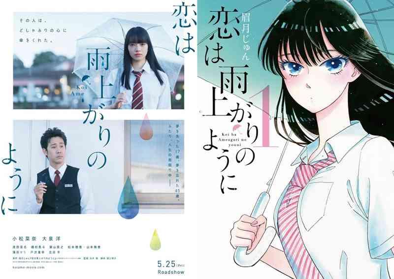 大泉洋×小松菜奈、実写版「恋は雨上がりのように」予告が雨上がりに解禁