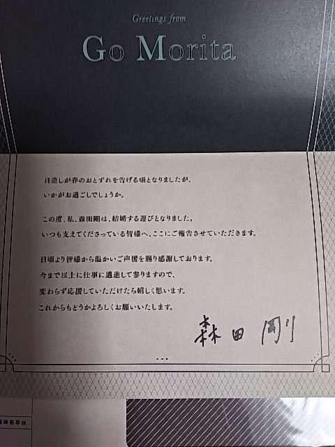 V6森田剛と宮沢りえが結婚 交際1年半でゴールイン 封書でファンに報告