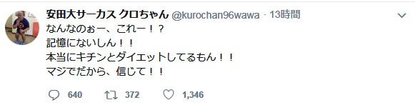 「モンスター患者」クロちゃん、暴言連発で炎上 森田医師「悲しくて涙が…」