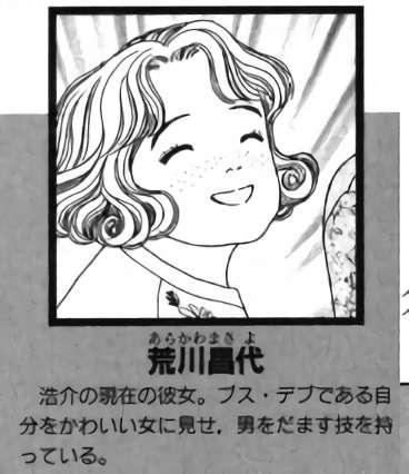 漫画、アニメの悪女を語ろう!