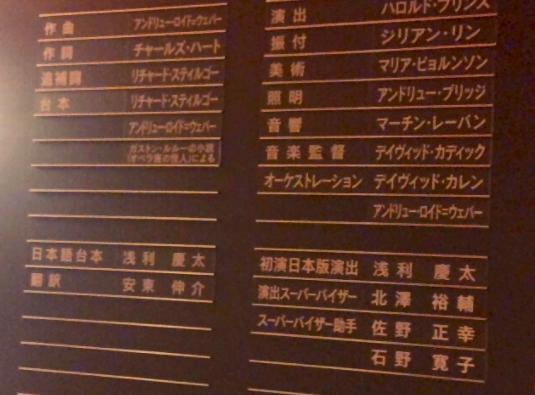 劇団四季「オペラ座の怪人」が日本公演通算7000回