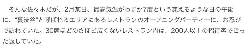妊娠発表の佐々木希、イケメン男性と「親密過ぎる」ツーショットごはん撮!