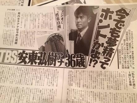 """フリー転身の安東弘樹アナ、野望は""""セクシー男優"""""""