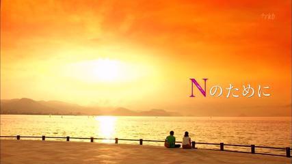 『Nのために』を語ろう!