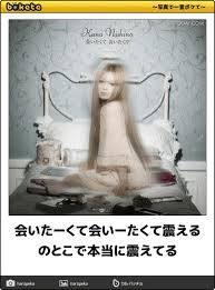 西野カナの歌詞にありそうな事を書いて乙女気分になるトピ