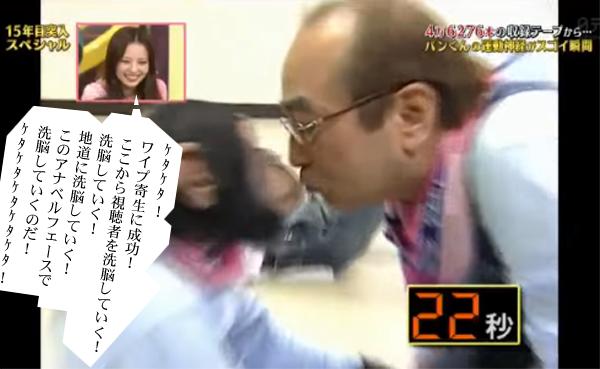 ベッキー、「志村どうぶつ園」にワイプ出演で批判殺到!