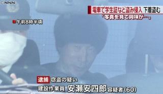 電車内で女子学生の学生証を盗む 顔写真に興味抱き家に侵入、下着盗む 60歳男逮捕