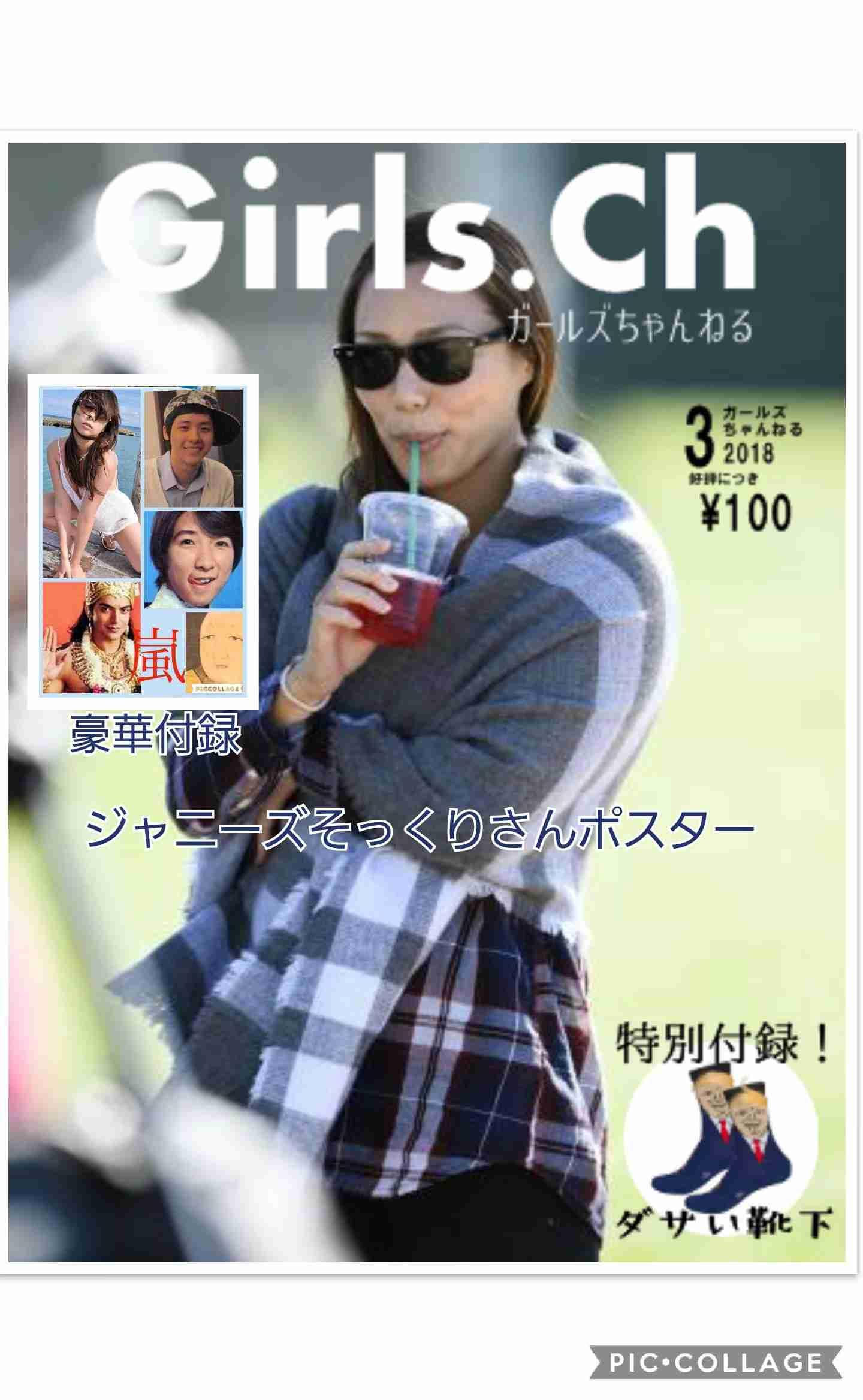 みんなで雑誌『GC(ガルちゃん)』を作ろうpart2