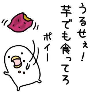 うるせぇトリ好きな人 Part2