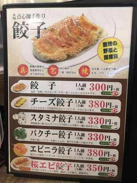 美味しい餃子店