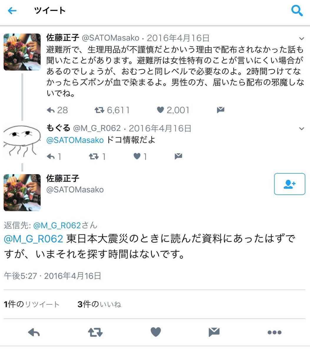 知らなかった!『新幹線のホームの売店で生理用品がなく、ダメ元で店員に聞いたら』