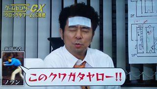よゐこ有野晋哉「ゲームセンターCX」15周年で記念企画