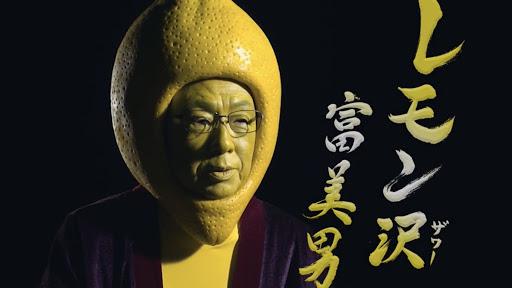 """梅沢富美男が""""役者魂""""を見せつけ、レモンの妖精に"""