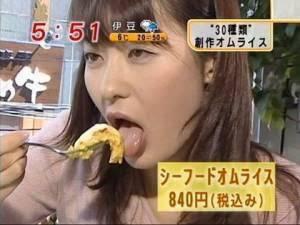 迎え舌の方