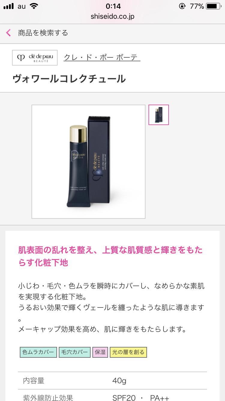 【3月】コスメ総合トピ