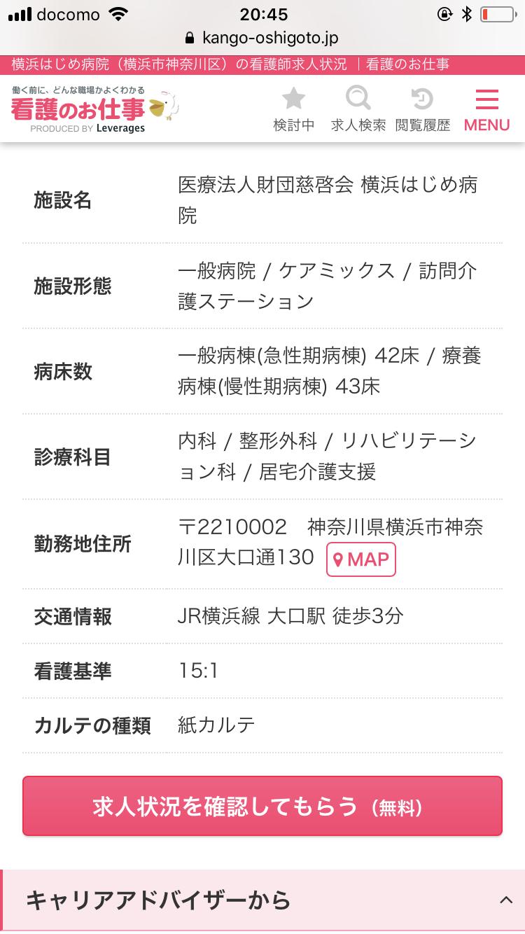横浜旧大口病院の患者殺害事件 未解決も入院の受け入れを再開へ