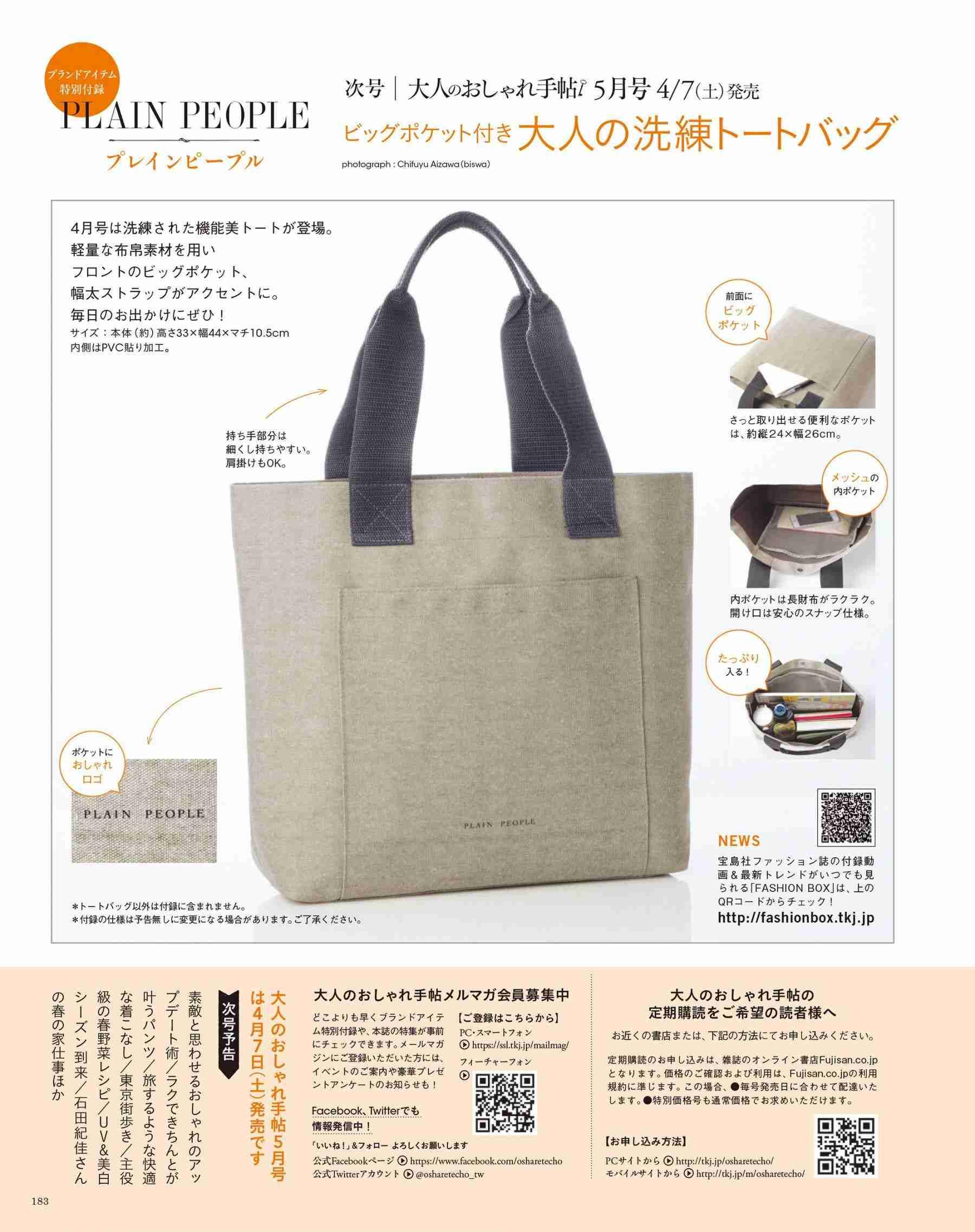 【定期トピ】雑誌付録 4・5月号