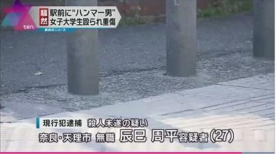 ハンマーで女性が殴られる、現場にいた男を逮捕 東大阪