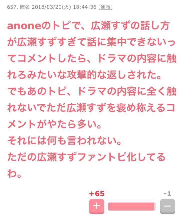 【実況・感想】「anone」 最終回