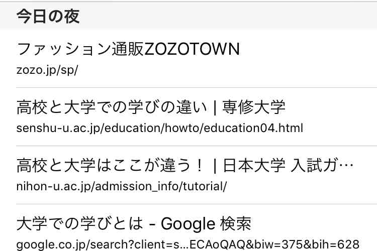 あなたの検索履歴3つ、教えてください