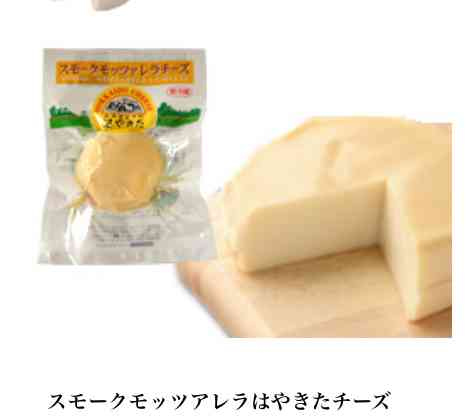 おすすめチーズ