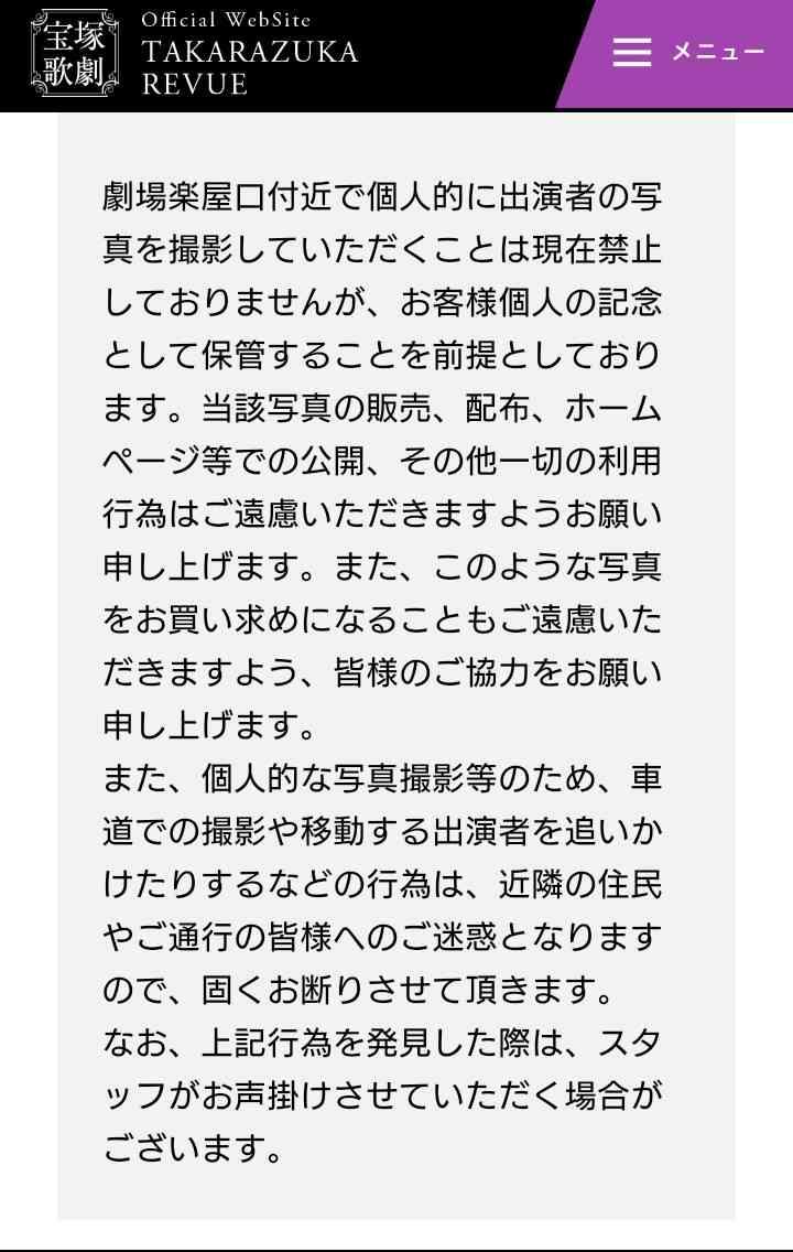 【定期】宝塚を語りたい!part11