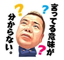 出川哲郎になりきって今の気分を報告するトピ