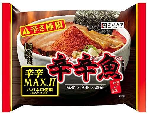 【市販品】今まで食べた中で1番辛かった物