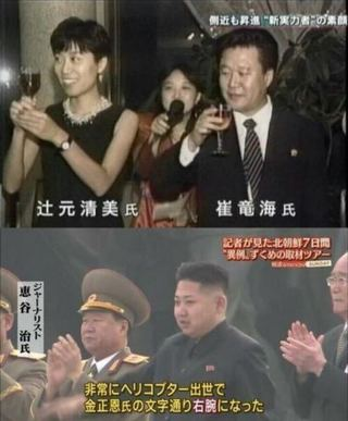 岸田文雄政調会長 山口組元幹部との「親密写真」が流出