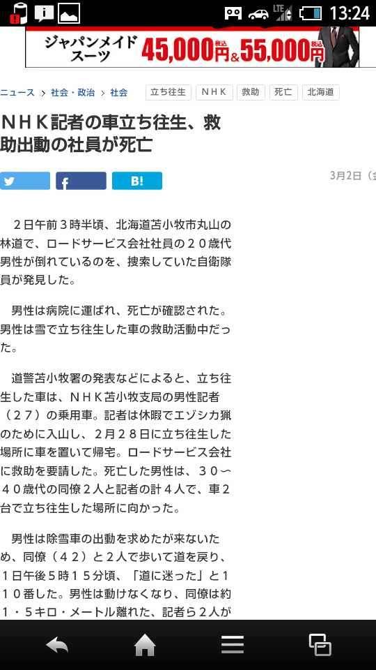 NHK記者が林道で立往生、救助に来た2台も動けなくなり 1人死亡 苫小牧
