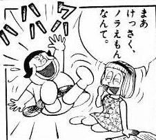 """平野ノラ、""""ドラえもん風""""バブリー衣装を着用「ノラえもん誕生」"""