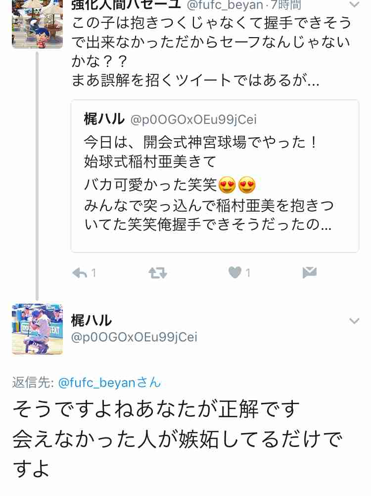 稲村亜美さんに数千人の中学球児殺到で怒りの声続々、運営平謝り「不手際があった」「稲村さんには当日謝罪」