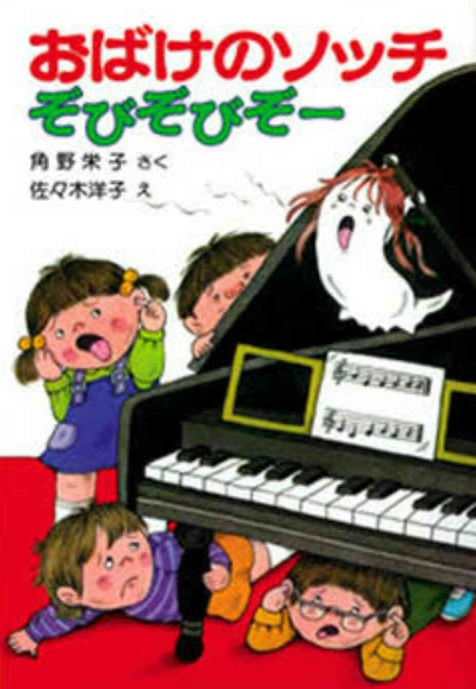アンデルセン賞作家賞に「魔女の宅急便」の角野栄子さん 日本人3人目