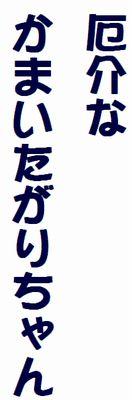 misonoが「死に至る病」だったことを明かす ブログに反省も