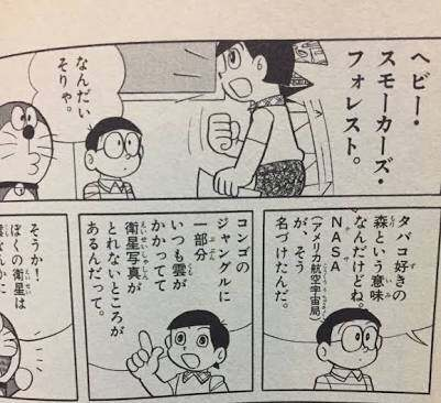 出木杉くんを語りたい【名脇役】