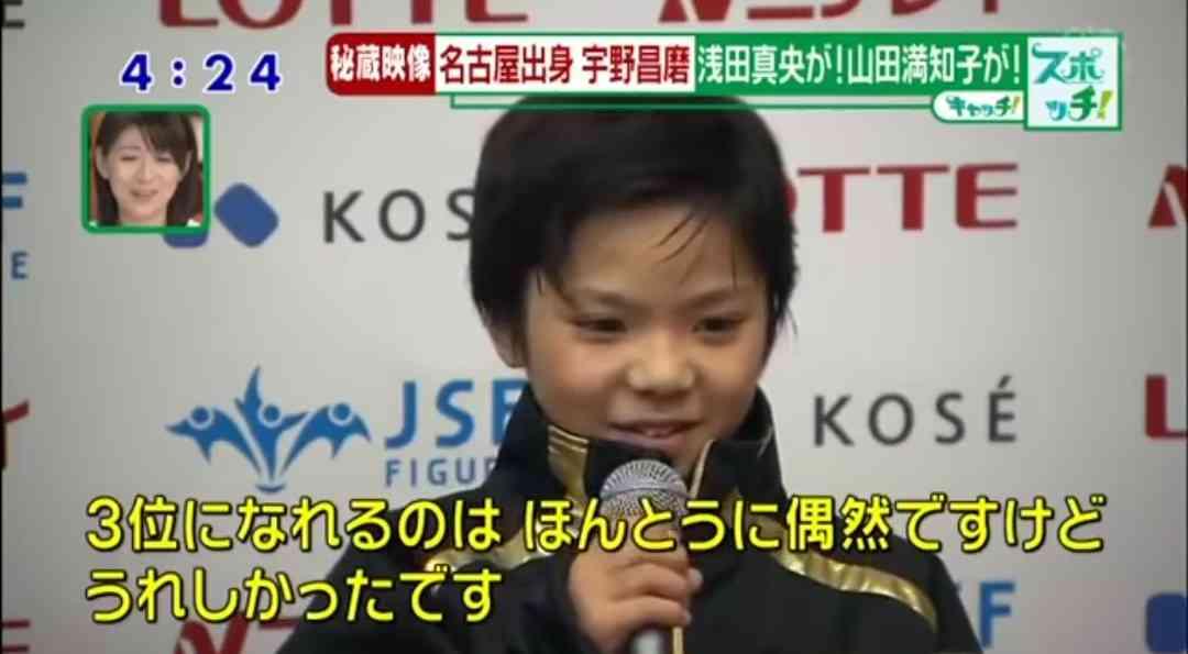宇野昌磨「最近は8時間睡眠。息抜きに…」 トヨタで報告会