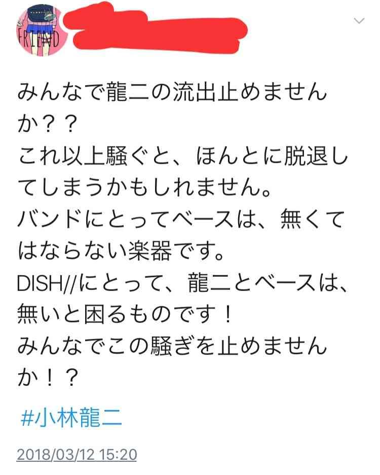 DISH//小林龍二が脱退 事務所契約も終了