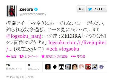 Zeebra、「ゼブラ」と名前間違えられ激怒 2ショット撮ったファンに...「完全なる撮り損」