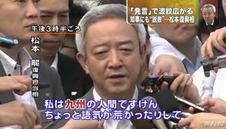 セクハラの疑惑の狛江市長の発言が波紋「九州男児」から反発相次ぐ
