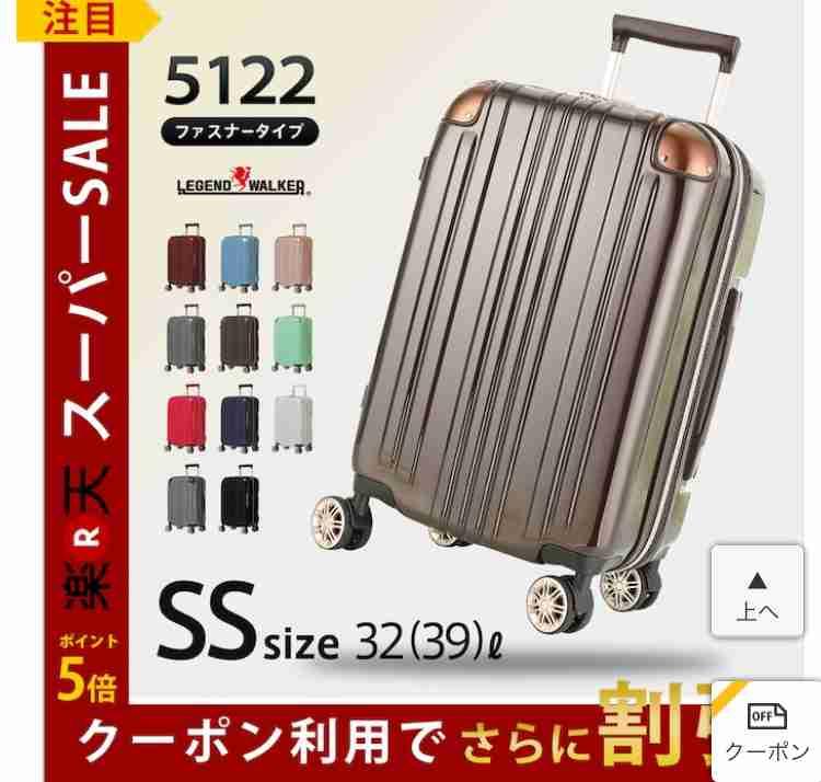 【国内旅行】スーツケースおすすめ