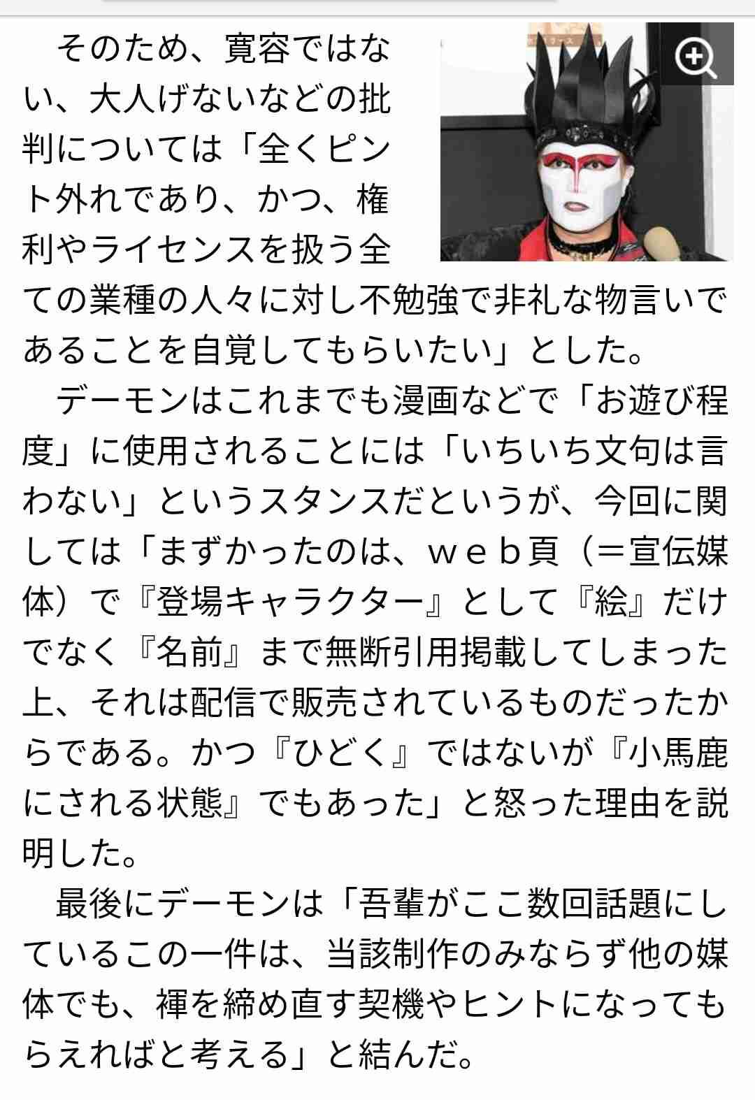 デーモン閣下 NHKの謝罪受け「反省点を生かしてもらいたい」 対応を評価
