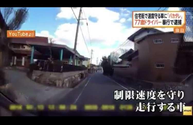 交通トラブルで暴行 77歳男を逮捕「ノロノロ運転(30km規制)に腹が立った」(動画あり)