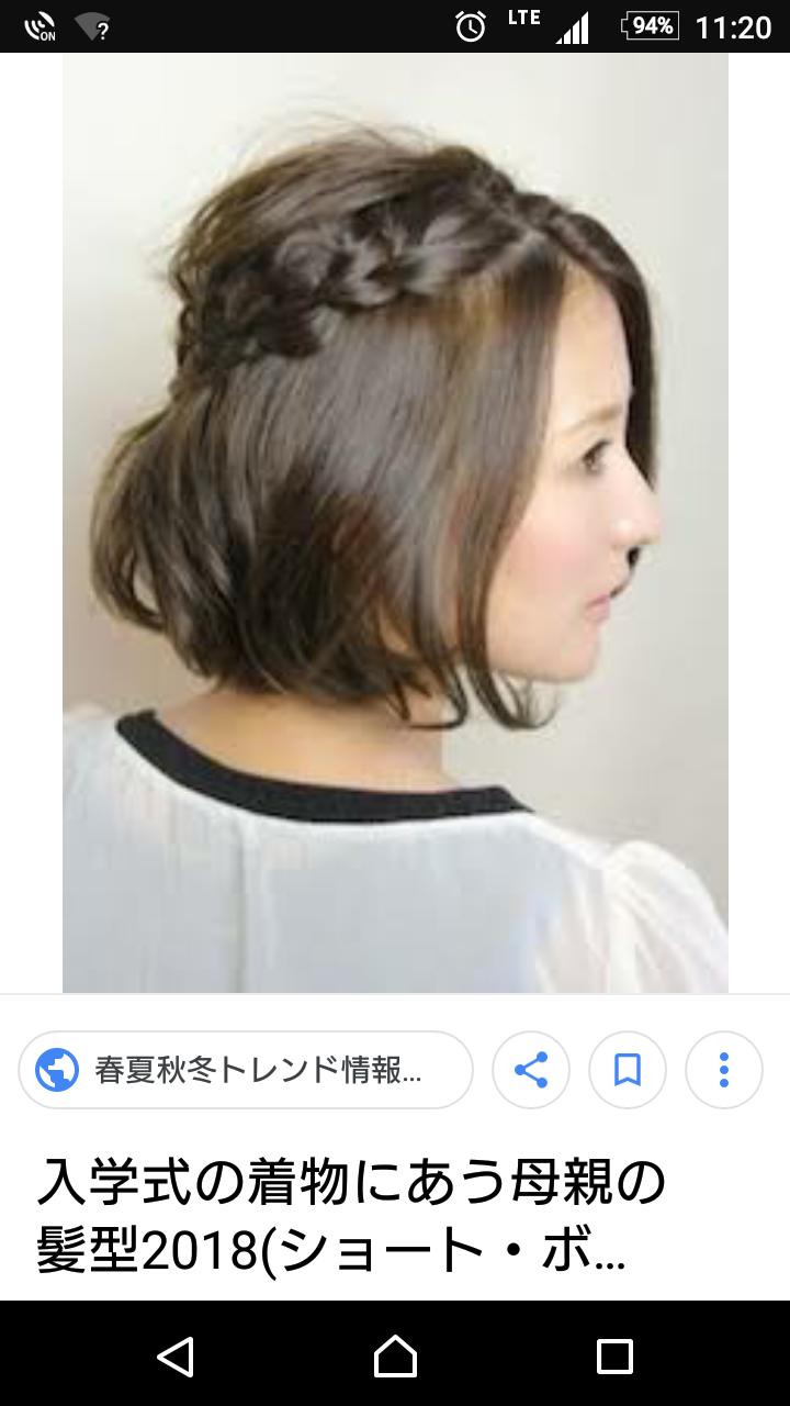 自分で出来る着物の時の髪型