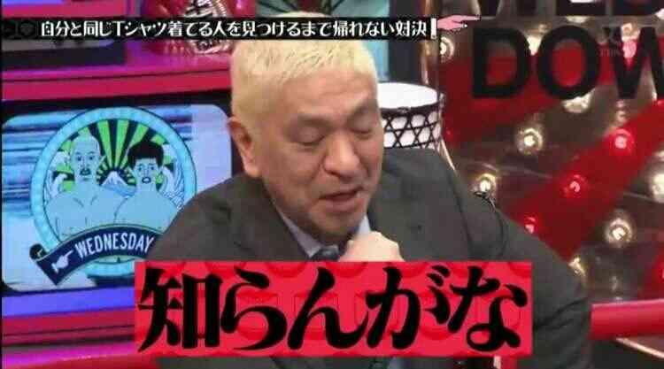 オリエンタルラジオ藤森慎吾、驚きの美意識明らかに
