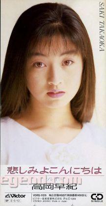 高岡早紀さんの画像を貼っていこう!